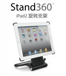 stand 360 the perfect conpansion for iPad2